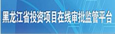 黑龙江省投资项目在线审批监管平台